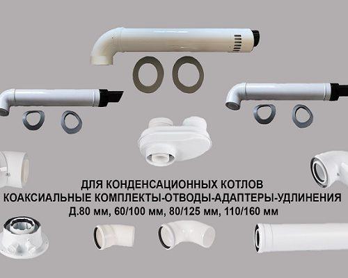 ДЛЯ КОНДЕНСАЦИОННЫХ КОТЛОВ - КОАКСИАЛЬНЫЕ КОМПЛЕКТЫ-ОТВОДЫ-АДАПТЕРЫ-УДЛИНЕНИЯ Д.80 мм, 60/100 мм, 80/125 мм, 110/160 мм
